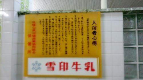 ひばり湯 浴室②