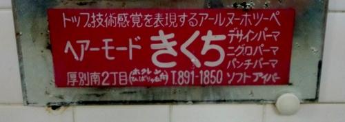 ひばり湯 浴室③
