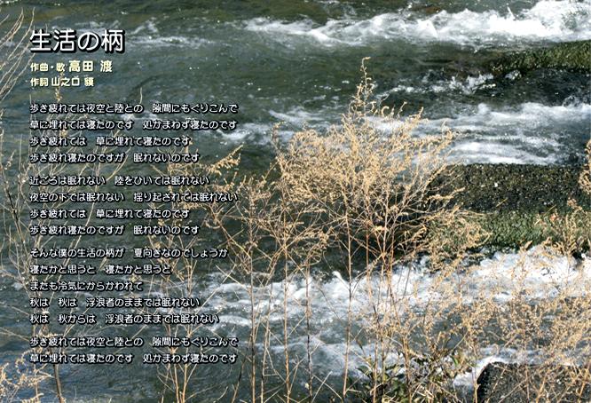 1505_04生活の柄