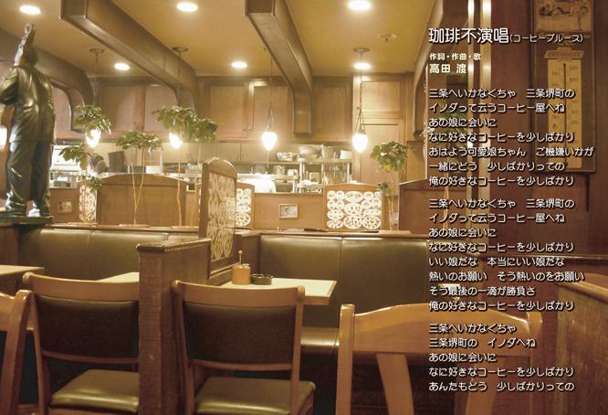1505_02コーヒーブルース