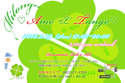 2015_3_29_Amo-eL-Tango_info