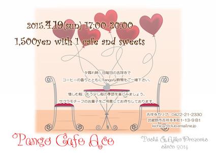 2015_4_19_Tango_cafe_Ace_info