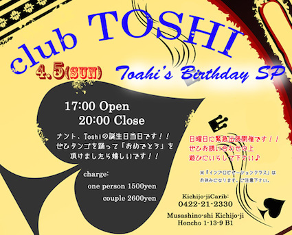 2015_4_5_clubTOSHI_Special_Night_info