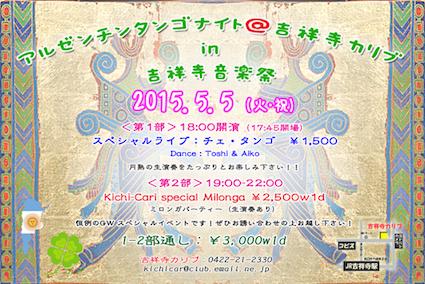 2015_5_5_KichijojiMusicFestival_info