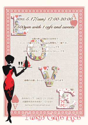 Tango_cafe_Ace_AikosBD_2015_5_17_info
