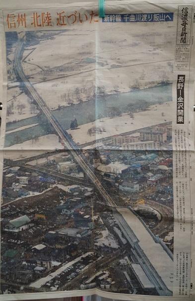 新幹線開業