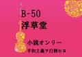 第46回名古屋コミティアポスター