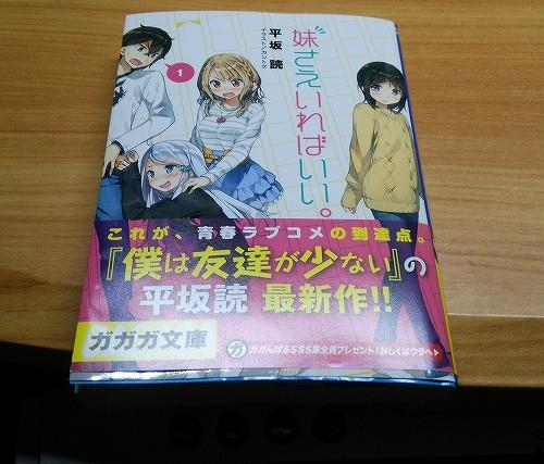 妹さえいればいい ガガガ文庫 平坂 読 カントク ライトノベル