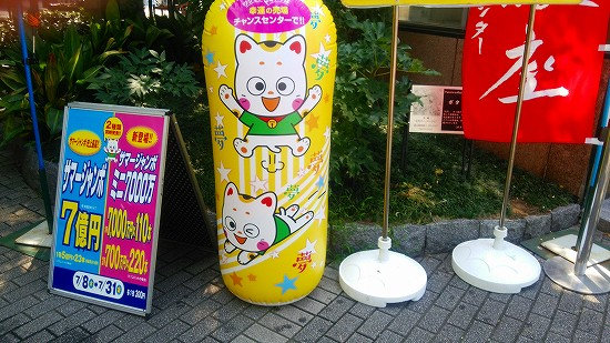 西銀座チャンスセンター サマージヤンボ宝くじ