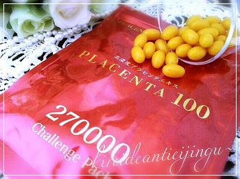 Placenta100-004.png