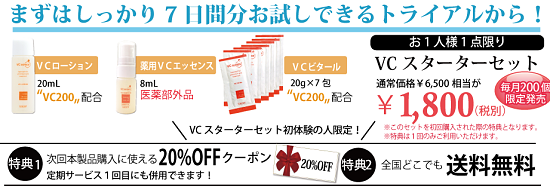 VC200pic.png