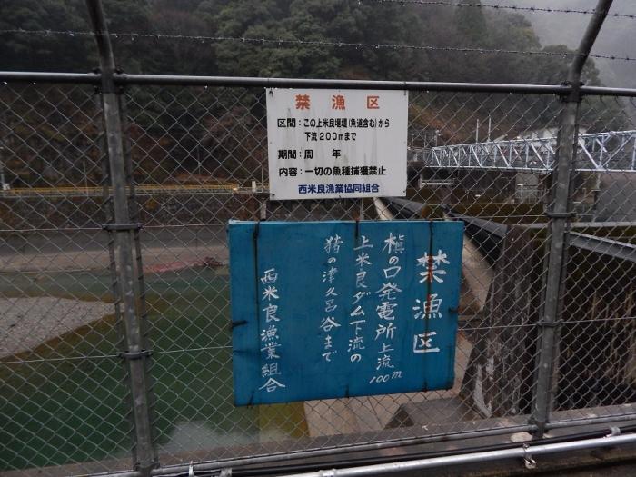 DSCN9228上米良取水堰