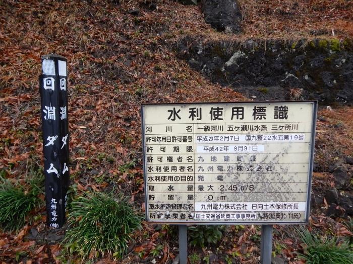 DSCN9300回淵ダム