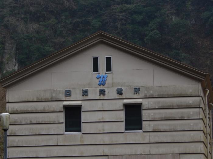 DSCN9311回淵発電所