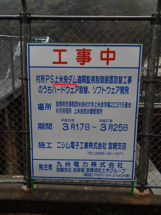 DSCN9222上米良取水堰 - コピー