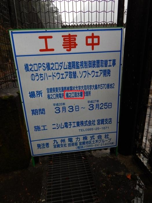 DSCN9238槇之口取水堰 - コピー