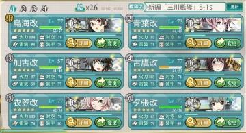 三川艦隊5-1s