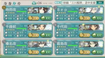 三川艦隊5-1s道中支援