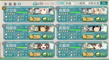三川艦隊5-1s決戦支援