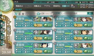 E-4クリア時編成メモa
