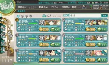 E-5クリア時編成メモ