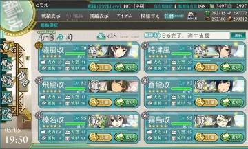 E-6クリア時編成メモ道中支援