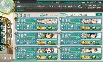 E-6クリア時編成メモ決戦支援