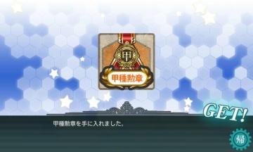 20150207~冬イベE-4報酬、甲勲章