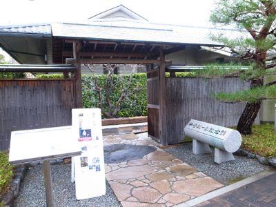 谷崎潤一郎記念館入口