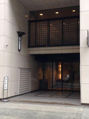 湯木美術館正面玄関