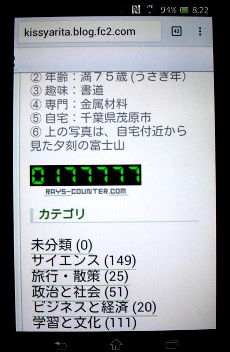 20150711 ラッキーNO 004-2