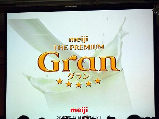 meiji THE PREMIUM Gran