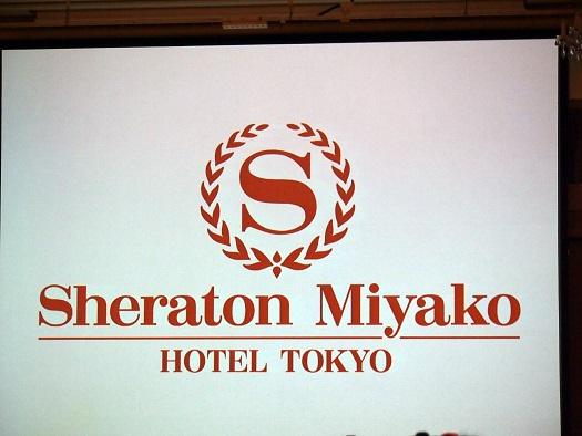【第47回RSPin白金台】シェラトン都ホテル東京
