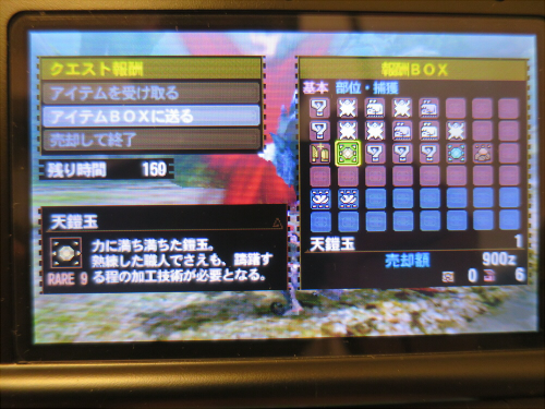 2015年もやっぱりMH4G-13