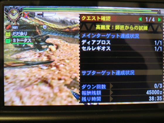MH4G-頽廃の沼ソロ大剣02