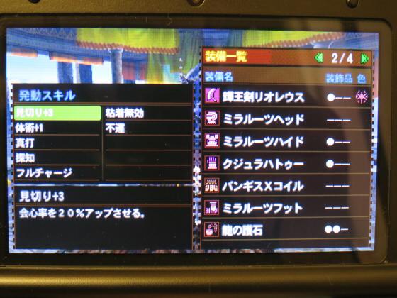 MH4G-頽廃の沼ソロ大剣09