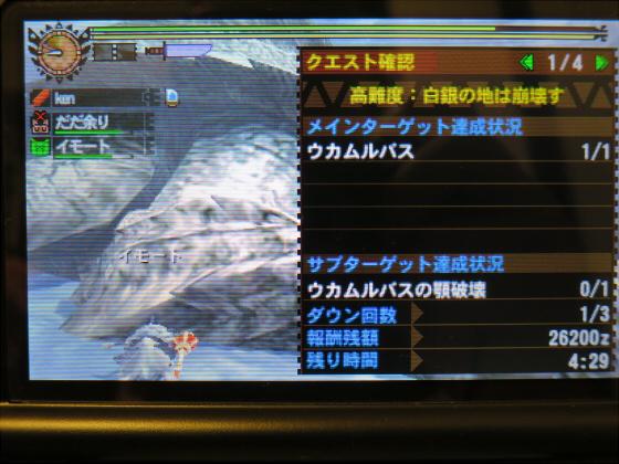 MH4G-頽廃の沼ソロ大剣11