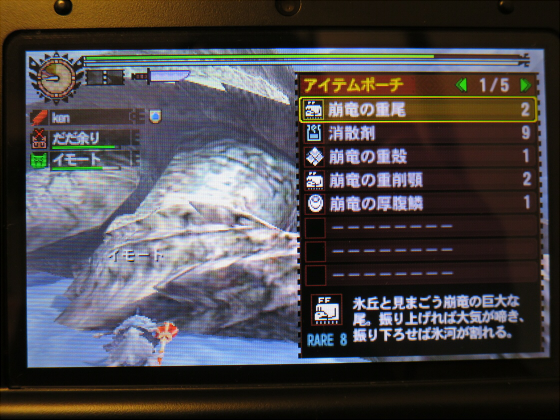 MH4G-頽廃の沼ソロ大剣12