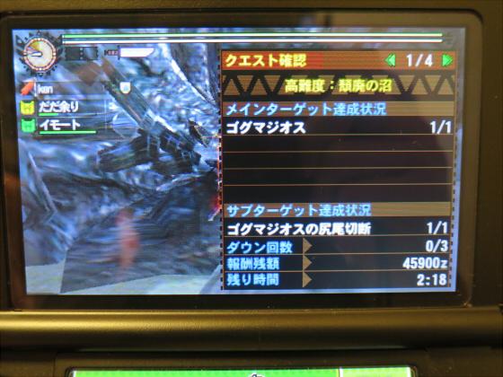 MH4G-頽廃の沼ソロ大剣15