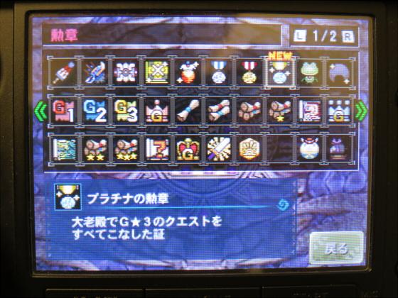 MH4G-頽廃の沼ソロ大剣18