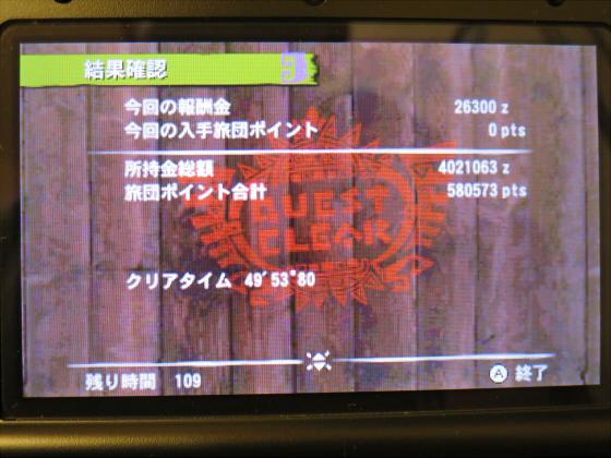 MH4G-頽廃の沼ソロ大剣49