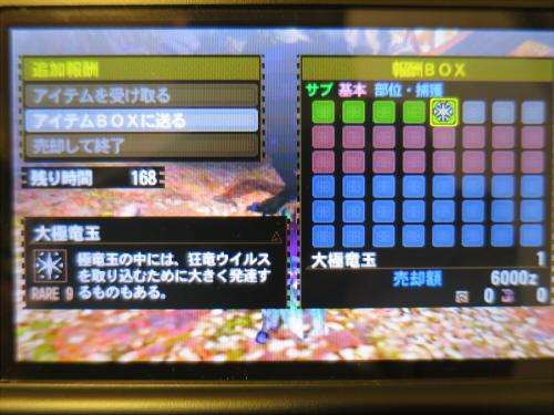 寒いからソロでMH4G-04