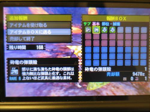 寒いからソロでMH4G-11