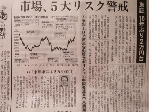 産経新聞眺めてて15-4-04