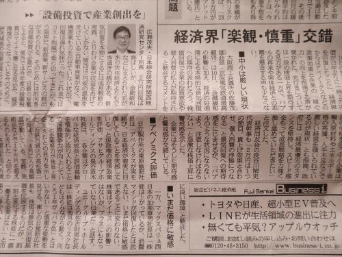 産経新聞眺めてて15-4-05