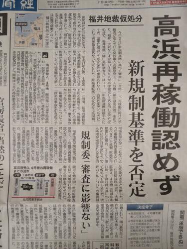 産経新聞眺めてて15-4-08