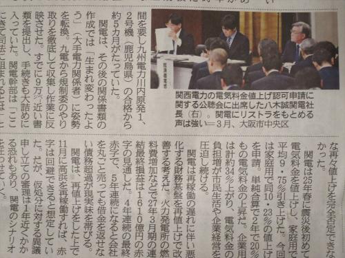 産経新聞眺めてて15-4-09