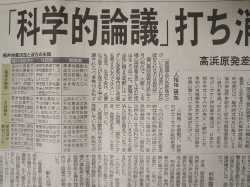 産経新聞眺めてて15-4-10