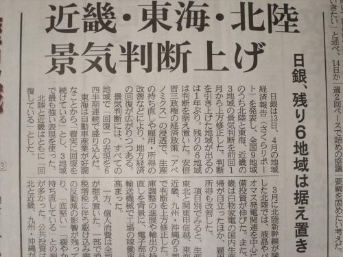 産経新聞眺めてて15-4-12