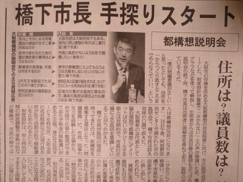 産経新聞眺めてて15-4-15